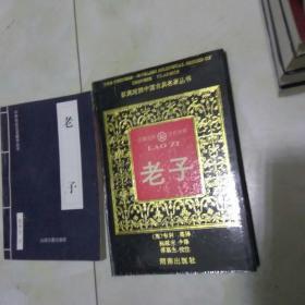 《汉英对照 文白对照:老子》(精装 -湖南出版社)1994年一版一印 品好