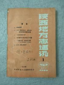 陕西地方志通讯  存1,4一6,全六期(吕效祖在第1期封面签名赠