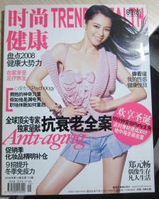 时尚健康 2008 12  封面徐若瑄