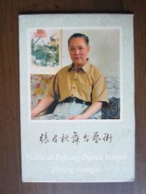 张君秋舞台艺术明信片(一套10张全,北京市邮政局印制)