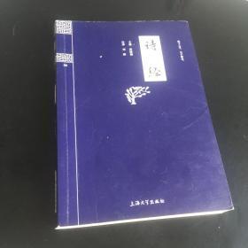 正版现货 钟书国学精粹:诗经