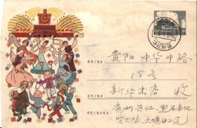 普9美术邮资封1959-27【各族人民歌舞庆节日】60年3月贵州兴仁实寄贵阳 双戳清