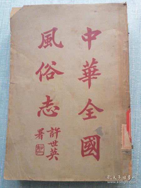 中华全国风俗志(第四册)民国版·