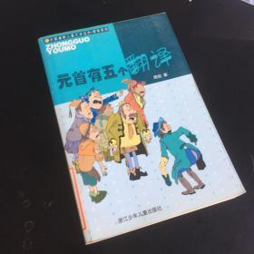 元首有五个翻译——中国幽默儿童文学创作·周锐系列