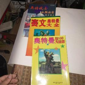 赛文奥特曼大全,奥特曼和100大怪兽。奥特战士必胜法宝。共三册合售