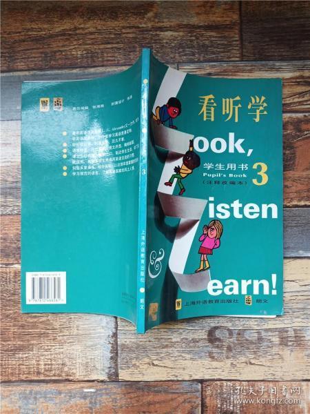 《看、听、学》注释改编本学生用书(3)