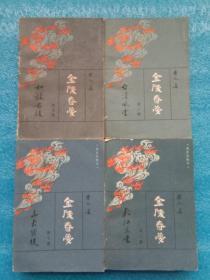 金陵春梦 五六七八集 唐人著 北京出版社1版1印