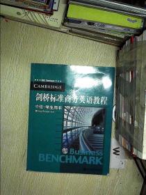 剑桥标准商务英语教程(中级 学生用书) .