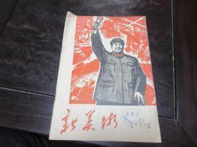 新美术第一期【创刊号,1967年一版一印,带林彪像,16开本】.