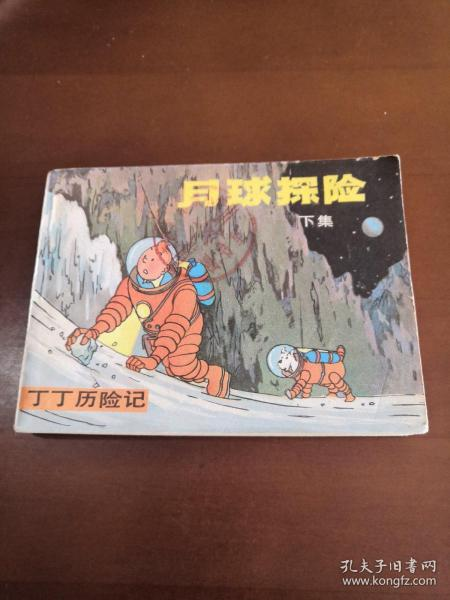 丁丁历险记 月球探险(下)