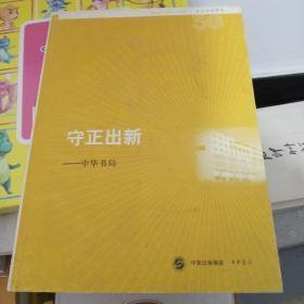 守正出新——中华书局