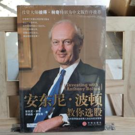 安东尼·波顿教你选股:欧洲首席基金经理人的逆向投资策略