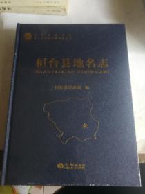 桓台县地名志