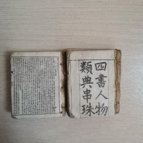 四书人物类典串珠[清代光绪袖珍版两册全](袖珍版火柴盒大小装订本)
