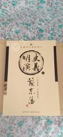 中国历代通俗演义 明史演义 (上下册)