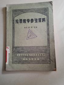 绘景教学参改资料(油印本)