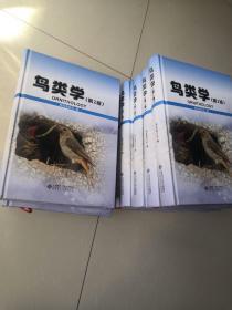 鸟类学(第2版)