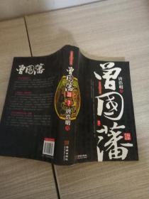 曾国藩 (最新图文版)下 00393