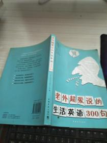 老外超爱说的生活英语300句