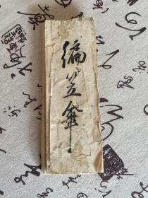 清代日本手抄本《商卖往来?》经折装一册(有残),全汉文行草书法,日本商业买卖相关的往来物