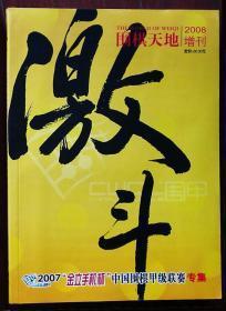 激斗2007,2008,2009,2010,2011  围棋天地增刊  五本合售