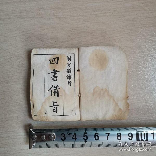 四书备旨[光绪二十一年上海石印袖珍版]〈全一册袖珍版出版物〉