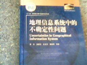 地理信息系统中的不确定性问题
