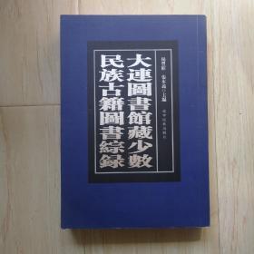 大连图书馆藏少数民族古籍图书综录.