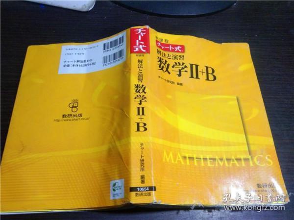 日文原版日本书 チヤ―ト式  解法と演习 数学II+B チヤ―ト研究所 数研出版  大32开平装