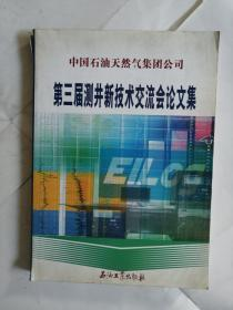 中国石油天然气集团公司第3届测井新技术交流会论文集