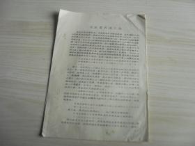 中央首长谈工会 1967年长沙县机关永向东革命造反战斗团再印