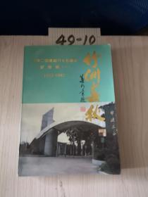 竹洲春秋--宁波二中建校八十五周年纪念册(一)1912-1997