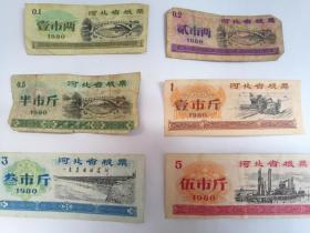 1980年河北省地方粮票6张