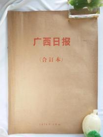 广西日报(合订本)1976年1月