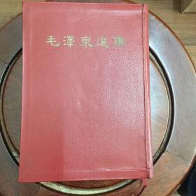 毛泽东选集(合订一卷本) 软精装 竖排繁体,中间缺少几页,不知道几篇,7品