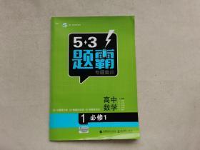 53题霸专题集训 高考数学 1必修1(基础版)(2017版)
