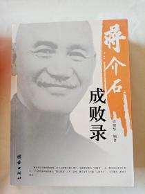 蒋介石成败录,蒋介石玩权术,蒋介石官场术共3本
