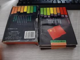 少年百科丛书精选本:中国革命历史故事(全六册) 外盒有破