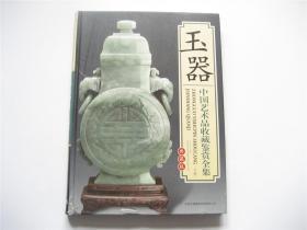 中国玉器收藏鉴赏全集   玉器   大16开硬精全彩版   上卷   1版1印