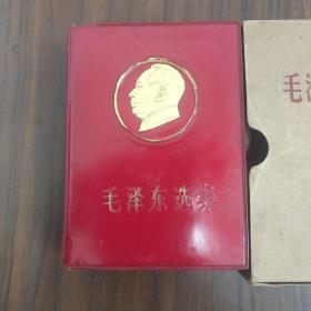 毛泽东选集  金头像  原盒 64开