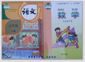 正版五年级下册语文,数学课本两本合售五四制2020春用