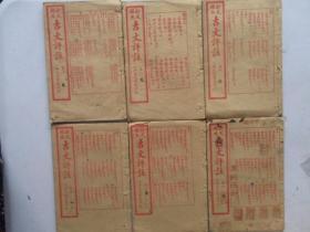 民国:新式标点 古文评注【2-7卷】6册合售