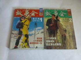 2004年合订本1(总期数310—313)、2(总期数314-317)二册合售