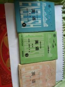 高级中学课本英语磁带第一二三册合售。。