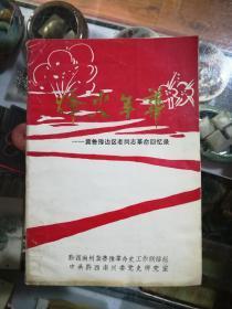 烽火年华——冀鲁豫边区老同志革命回忆录