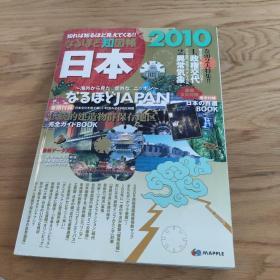 日文原版地图:知图帐 日本 2010大改订  【大16开】