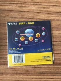 2007年上海黄页电子版 光盘