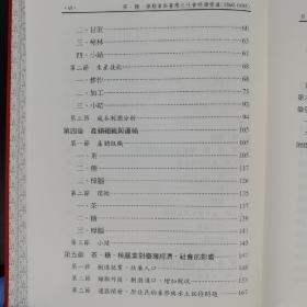 台湾联经版  林满红《茶、糖、樟腦業與台灣之社會經濟變遷(1860-1895)》(精装)