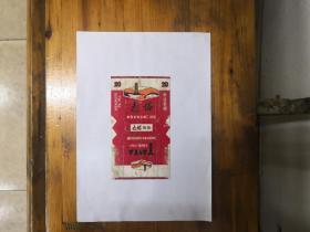 泰塔烟标(70S,三无,拆包)网上孤本