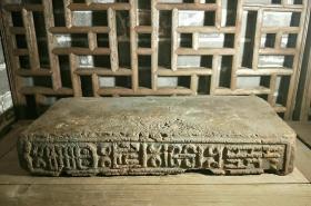 汉砖(万岁不败)整砖版本少见,字口粗暴尺寸37.5✘18✘6